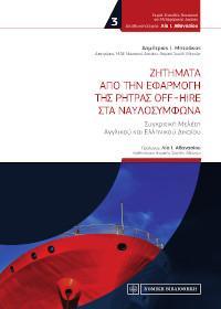 Ζητήματα από την εφαρμογή της ρήτρας Off-Hire στα ναυλοσύμφωνα