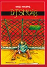 DJSMO '48