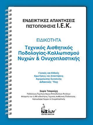Ενδεικτικές απαντήσεις πιστοποίησης Ι.Ε.Κ.: Ειδικότητα: Τεχνικός αισθητικός ποδολογίας-καλλωπισμού νυχιών και ονυχοπλαστικής