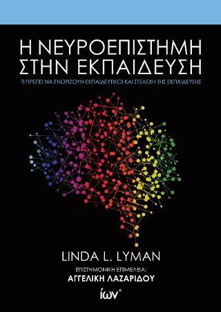 Η νευροεπιστήμη στην εκπαίδευση