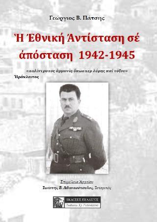 Η ΕΘΝΙΚΗ ΑΝΤΙΣΤΑΣΗ ΣΕ ΑΠΟΣΤΑΣΗ, 1942-1945