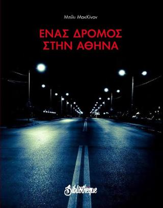 Ένας δρόμος στην Αθήνα