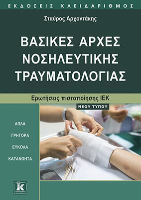 Βασικές αρχές Νοσηλευτικής Τραυματολογίας Νέου Τύπου