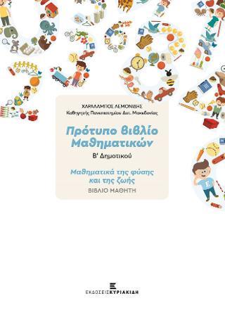 Πρότυπο βιβλίο μαθηματικών Β΄Δημοτικού