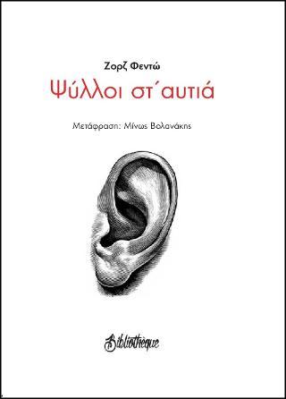 Ψύλλοι στα αυτιά