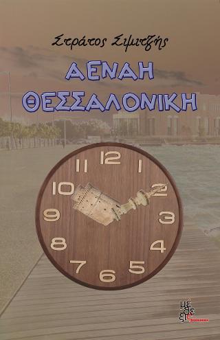 Αέναη Θεσσαλονίκη