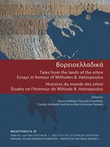 Βορειοελλαδικά: Tales from the lands of the ethne