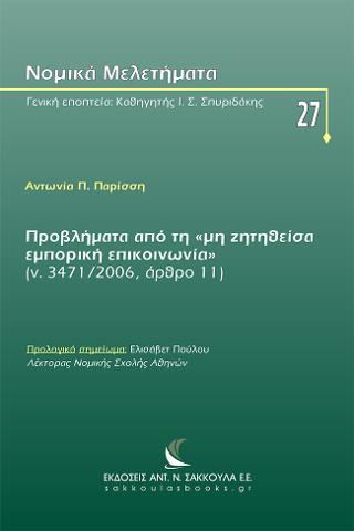 Προβλήματα από τη «μη ζητηθείσα εμπορική επικοινωνία» (ν. 3471/2006, άρθρο 11)
