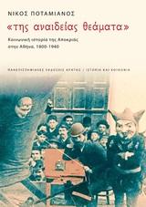 Της αναίδειας θεάματα: Κοινωνική ιστορία της αποκριάς στην Αθήνα, 1900-1940