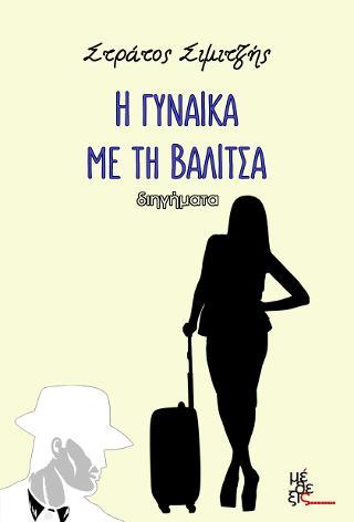 Η γυναίκα με τη βαλίτσα