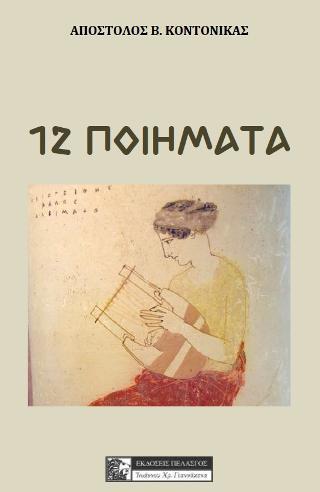 12 ΠΟΙΗΜΑΤΑ