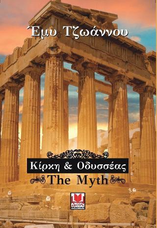 Κίρκη και Οδυσσέας  the mythαΘΉΝΑ