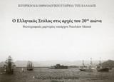 Ο ελληνικός στόλος στις αρχές του 20ού αιώνα