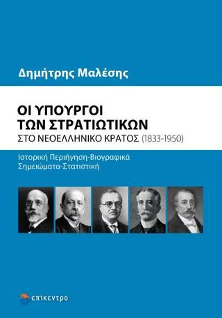 Οι υπουργοί των στρατιωτικών στο νεοελληνικό κράτος (1833-1950)