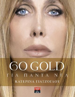 Go gold - Για πάντα νέα