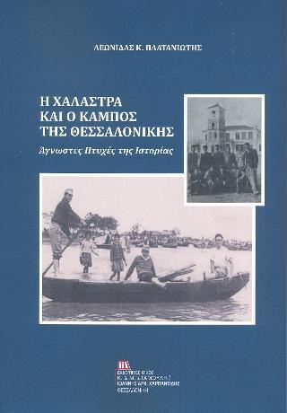 Η Χαλάστρα και ο Κάμπος της Θεσσαλονίκης