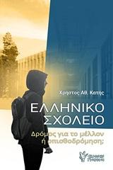 Ελληνικό σχολείο
