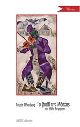 Το βιολί της Μόσχας και άλλα διηγήματα
