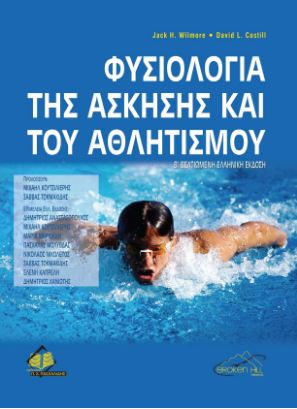 Φυσιολογία της άσκησης και του αθλητισμού (επίτομη έκδοση)