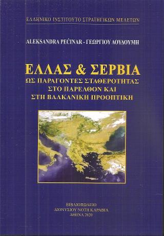 Ελλάς και Σερβία ως παράγοντες σταθερότητας στο παρελθόν και στη βαλκανική προοπτική