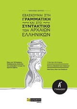 Εξασκούμαι στη γραμματική και το συντακτικό των αρχαίων ελληνικών Α΄γυμνασίου