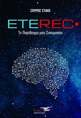 Eterec