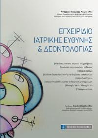 Εγχειρίδιο Ιατρικής Ευθύνης & Δεοντολογίας