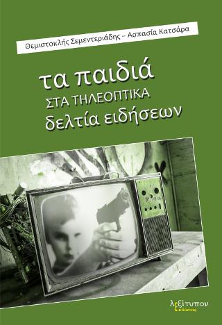 Τα Παιδιά Στα Τηλεοπτικά Δελτία Ειδήσεων