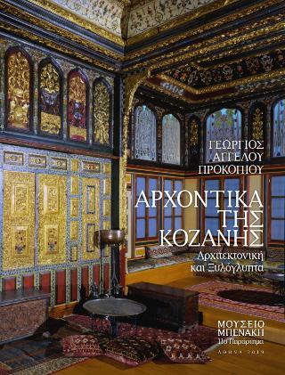 Αρχοντικά της Κοζάνης. Αρχιτεκτονική και ξυλόγλυπτα