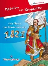 Μαθαίνω και χρωματίζω τους ήρωες της επανάστασης του 1821