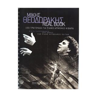 Μίκης Θεοδωράκης, Real Book