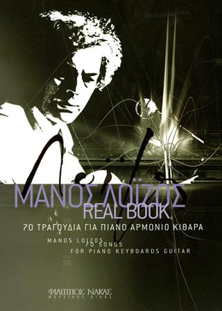 Μάνος Λοΐζος, Real Book