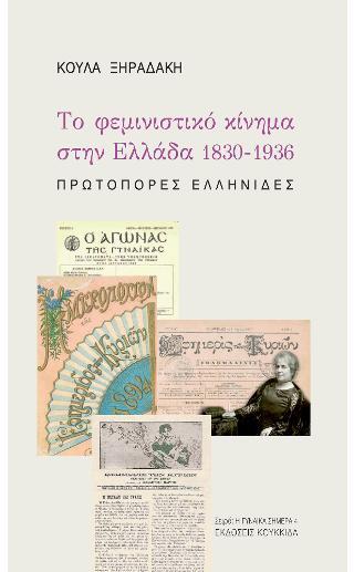Το φεμινιστικό κίνημα στην Ελλάδα 1830-1936