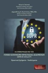 Η συμμόρφωση με τον γενικό κανονισμό προστασίας προσωπικών δεδομένων GDPR EU 2016/679