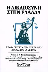 Η δικαιοσύνη στην Ελλάδα