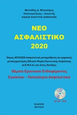 Νέο ασφαλιστικό 2020 Ν.4670-2020