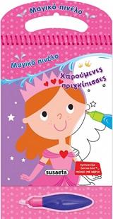 Χαρούμενες πριγκίπισσες
