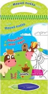 Παιχνίδια στον αγρό