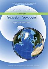 Γεωλογία - Γεωγραφία Α΄γυμνασίου: Τετράδιο εργασιών