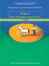 Κείμενα νεοελληνικής λογοτεχνίας Α΄γυμνασίου