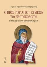 Ο βίος του Αγίου Συμεών του Νέου Θεολόγου