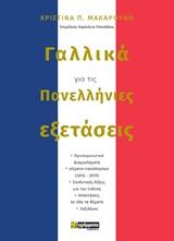 Γαλλικά για τις πανελλήνιες εξετάσεις
