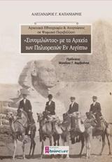 Αρχειακή εθνογραφία και αναγνώσεις σε ψηφιακό περιβάλλον: