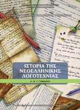 Ιστορία της νεοελληνικής λογοτεχνίας Α΄, Β΄, Γ΄γυμνασίου