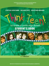 Think Teen! 1st Grade of Junior High School: Student' s Book: Προχωρημένοι Α΄γυμνασίου