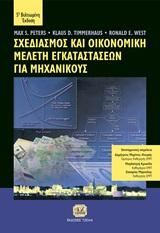 Σχεδιασμός και οικονομική μελέτη εγκαταστάσεων για μηχανικούς