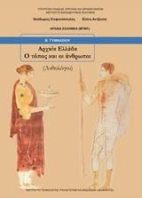 Αρχαία ελληνικά Β΄γυμνασίου: Αρχαία Ελλάδα. Ο τόπος και οι άνθρωποι