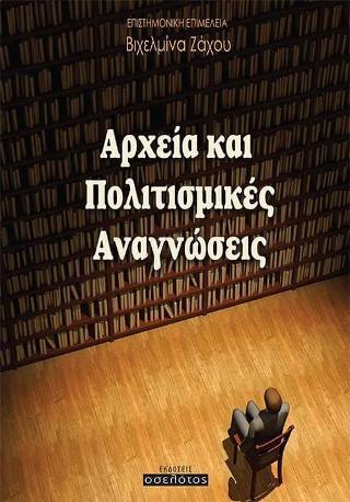 Αρχεία και Πολιτισμικές Αναγνώσεις