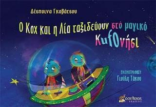 Ο Κοχ και η Λία ταξιδεύουν στο μαγικό Κufoνήσι