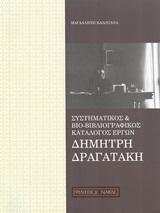 Συστηματικός και βιο-βιβλιογραφικός κατάλογος έργων Δημήτρη Δραγατάκη